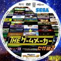 THEゲームメーケーカー セガ編2