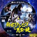 勇者ヨシヒコと悪霊の鍵 (ディスク1・DVD)