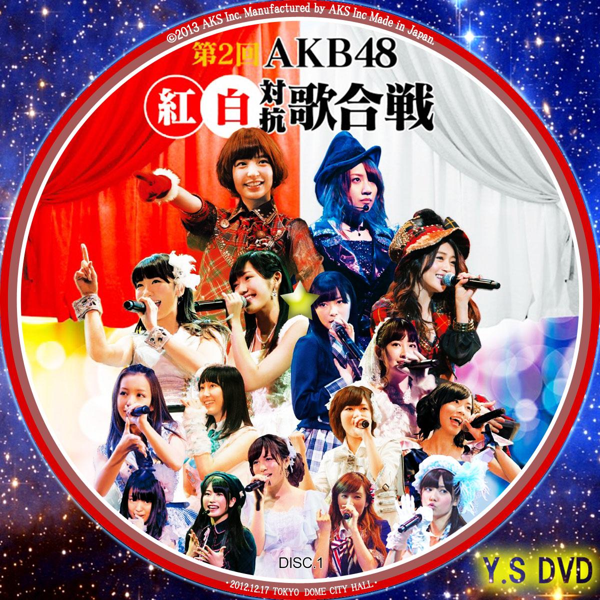 Y S オリジナルdvdラベル第2回akb48紅白対抗歌合戦