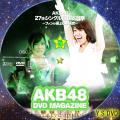 AKBマガジン10 disc.3