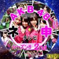 ネ神テレビ シーズン8 2nd