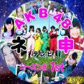 ネ神テレビ シーズン8 1st