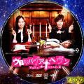 ヴァンパイア・ヘヴン (TV版・凡用・DVD)