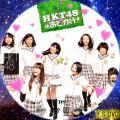 HKT48のおでかけ!(DVD版ver.3)