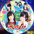 げいにん2 (DVD版)