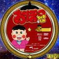 おぼっちゃまくん(DVD)