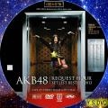 AKB48リクエストアワー2013(dvd.1.ver.2)
