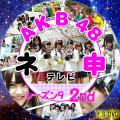 ネ神テレビ シーズン9 2nd