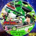 烈車戦隊トッキュウジャー (DVD4)