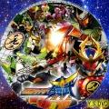 仮面ライダーガイム(DVD9)
