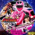 烈車戦隊トッキュウジャー (DVD5)