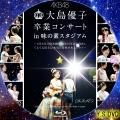 大島優子 卒業コンサート BD1