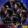希望的リフレイン DVD4