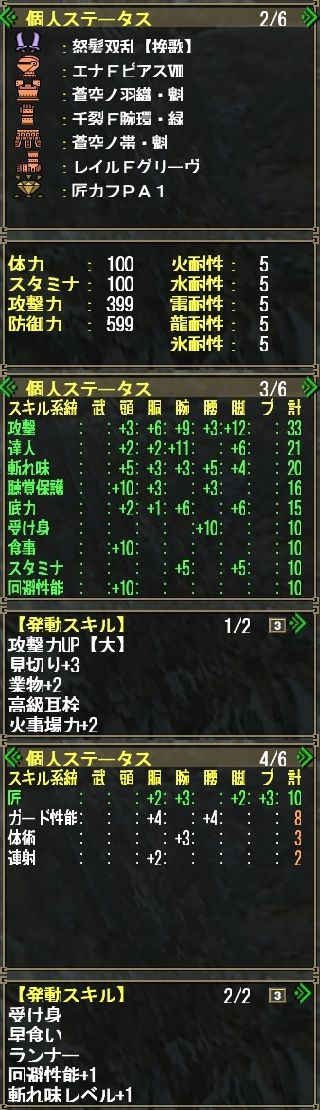 蒼空剣士01
