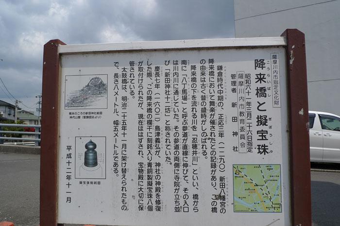 薩摩川内 新田神社 1