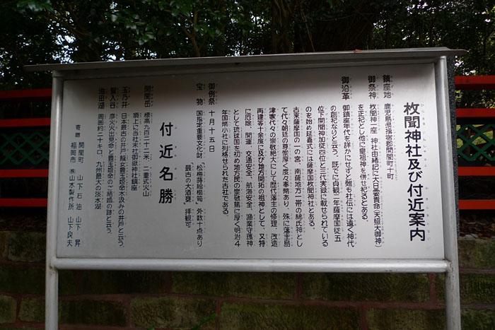指宿市 枚聞神社 1