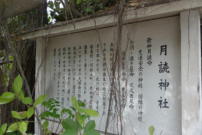 鹿児島市 月読み神社 1