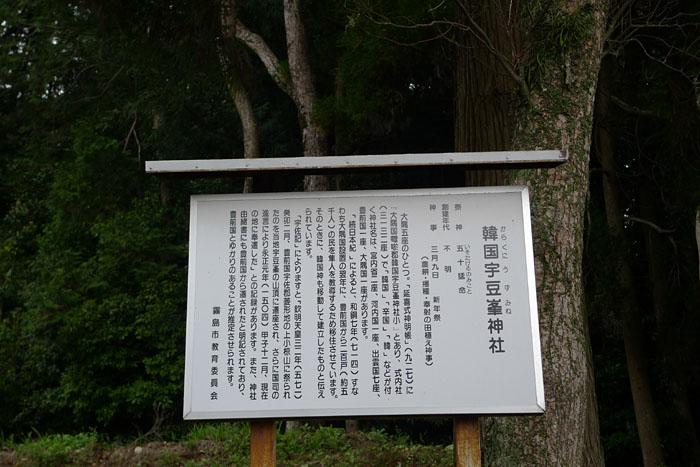 霧島市 韓国宇豆峯神社 2