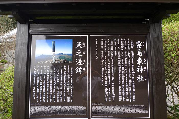 宮崎県西諸県郡高原町 霧島東神社 3