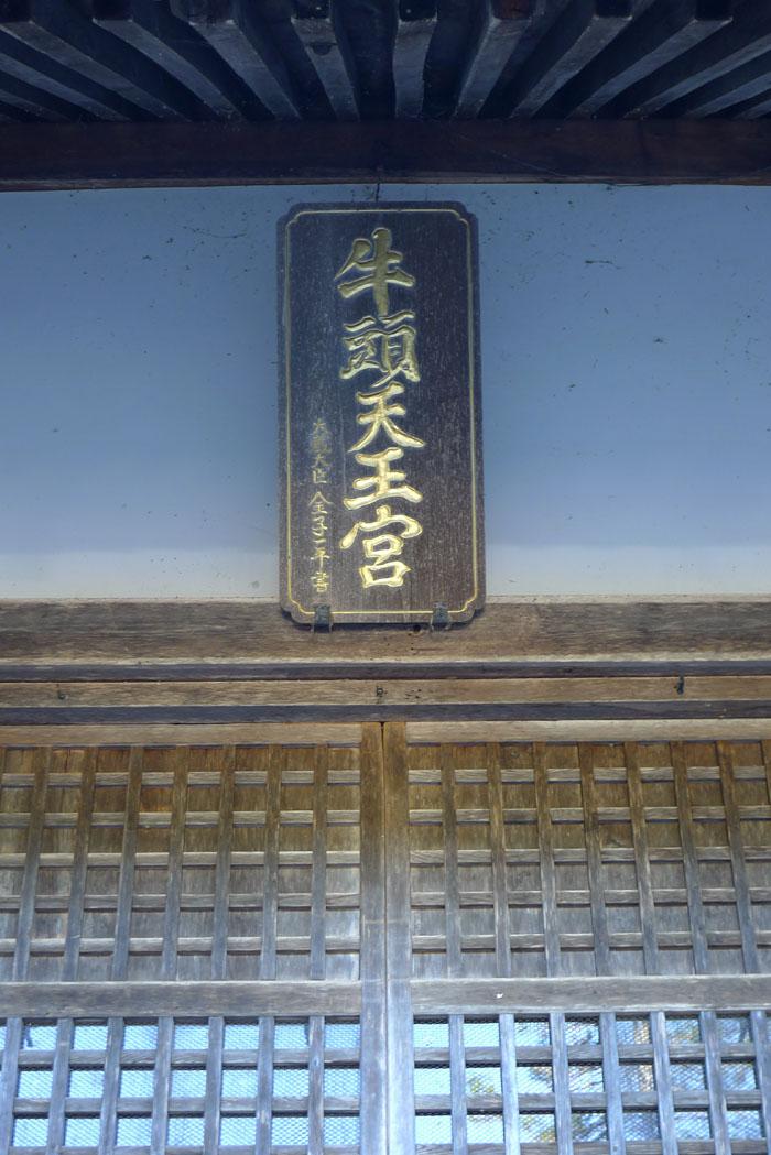 津島神社 飛騨市 神岡町 山田 2