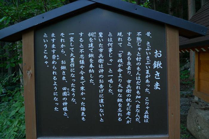 奥飛騨温泉郷 中尾 白山神社 7