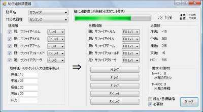 辟。鬘・crop_convert_20120601060402