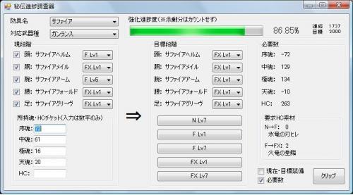 辟。鬘・crop_convert_20120603232833