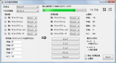 辟。鬘・crop_convert_20120815121157