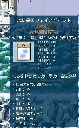 iyo-12