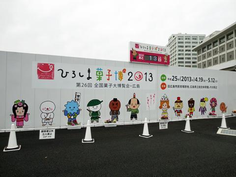 ひろしま菓子博