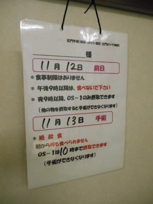 141112_絶飲食