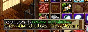 130812kagami2.png