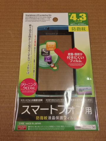 iPhone5daiso-3