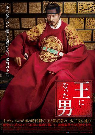 1-王になった男poster[1]1303071