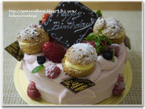 1-誕生日ケーキ130308