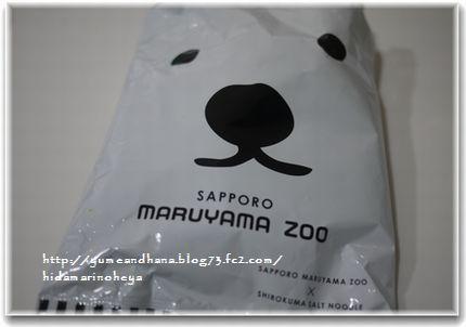 1ー円山動物園ラーメン130326