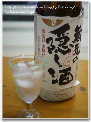 1-隠し酒130417