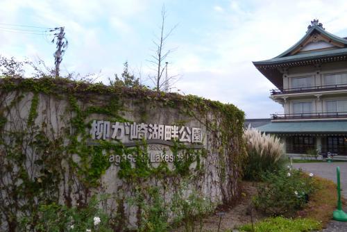 柳が埼湖畔公園