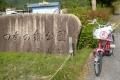 四季の郷&たま自転車
