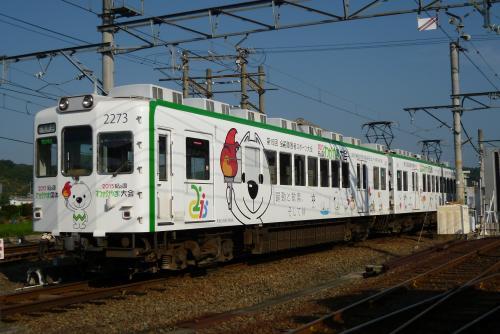 きいちゃん電車