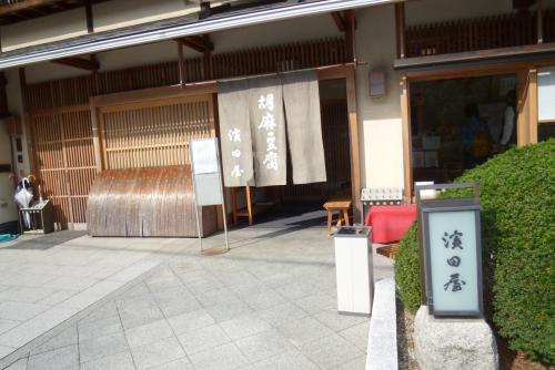 ごま豆腐店
