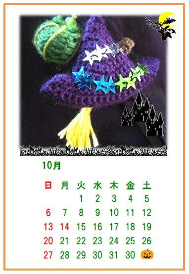 10月のカレンダー1