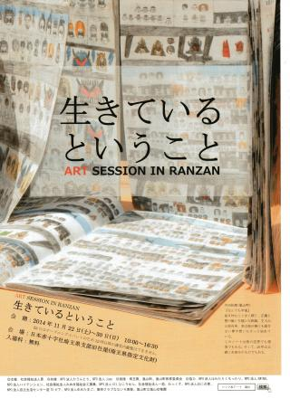 ranzan1_convert_20141113170256.jpg
