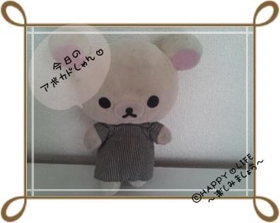 ちこちゃんのアボカド栽培日記R★6★-1