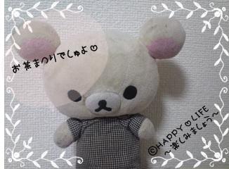 伊藤園お茶まつり★8★ランチボックス-1