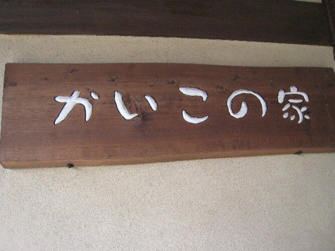 IMG_5908岐阜