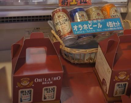 オラホビール4缶セット