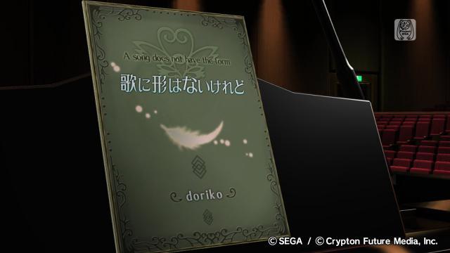 初音ミク -Project DIVA- ドリーミーシアター extend