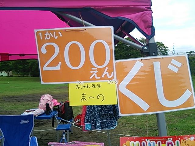 のぼりフェス05DSC_0076
