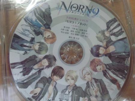 norn002_convert_20130601090334.jpg